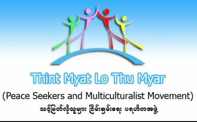 Thint Myat Lo Thu Myat (Peace Seekers and Multiculturalist Movement)